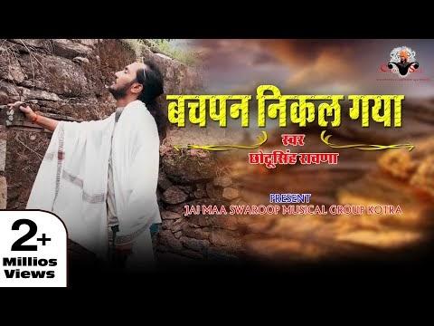 बचपन निकल गया लिरिक्स, Bachpan Nikal Gya Lyrics,Chotu Singh Rawna Bhajan Lyrics