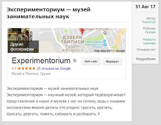 Эксперименториум — музей занимательных наук в Тбилиси