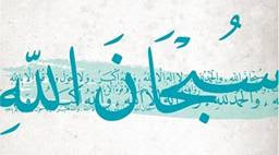 IslamicTerms2.jpg