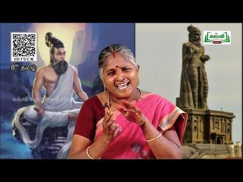 8th Tamil திருக்குறள் அலகு 6 இயல் 3 பகுதி 1 Kalvi TV