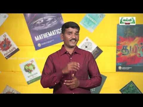 ஆய்வுக் கூடம் Std 8 Science அண்டமும் விண்வெளிஅறிவியலும் பகுதி 1 Kalvi TV