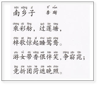 Tang Of Poetry Where Chinese Poems From The Great Masters Come