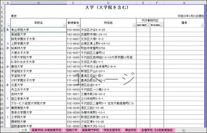 a00044_国民年金保険料の学生納付特例制度の手続き_02