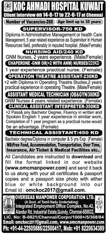 KOC Ahmadi Hospital Kuwait Jobs - LATEST JOBS