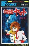 宇宙戦艦ヤマト (第2巻) (Sunday comics―大長編SFコミックス)