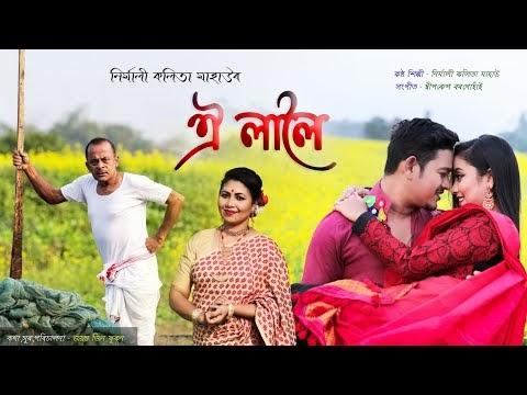 O Laloi Lyrics & Download | Nirmali Kalita Mahaw | New Bihu Song 2021