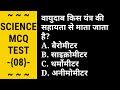 Science MCQ Test - 08 : Railway NTPC, Railway Group C & D, PET, JEE, NEE...