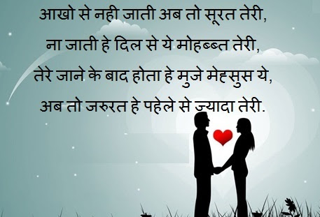 Love Messages For Husband In Hindi Impfashion All News About