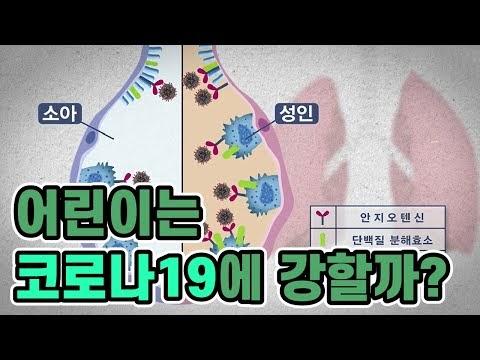 소아 청소년은 코로나19에 강할까? [맑은 공기, 숨 편한 대한민국] 62회 / YTN 사이언스