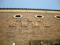 Kaburenjo Theater, Kyoto
