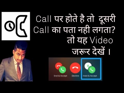 HOW TO OPEN CALL WAITING OPTION IN ANY PHONE.!!!