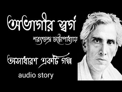 শরৎচন্দ্র চট্টোপাধ্যায় এর অভাগীর স্বর্গ  + Audio Story