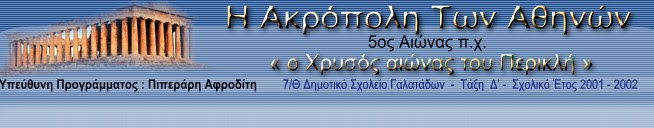 http://dim-galat.pel.sch.gr/projects/akropolis/images/pano_kentro.jpg