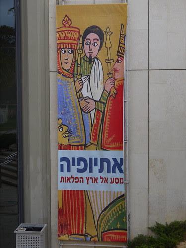 Israel April 2013 by Yekkes