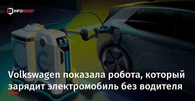 Volkswagen показала робота, который зарядит электромобиль без водителя