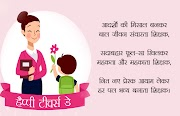 5th September Happy Teachers Day Poems in Hindi