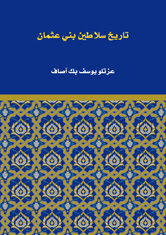 تاريخ سلاطين بني عثمان
