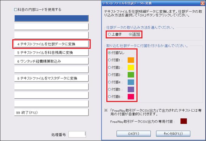 a00042_Freeway経理_インポート_16