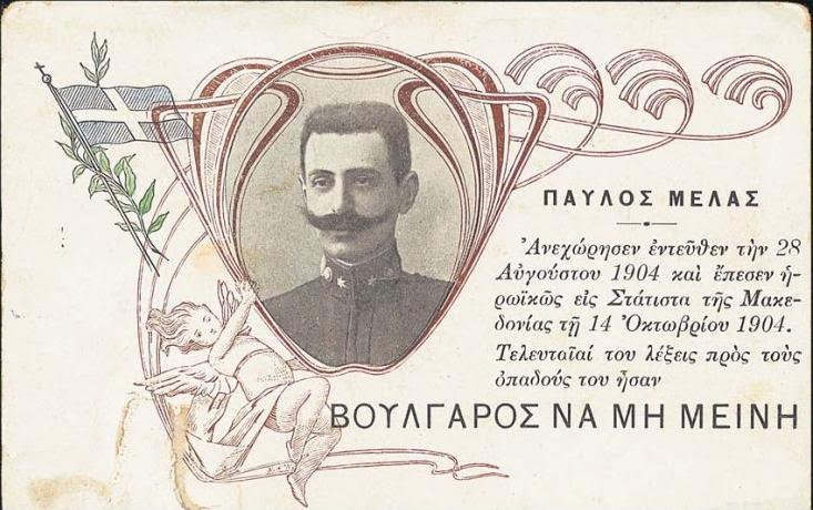 Αρχείο:Pavlos melas.jpg
