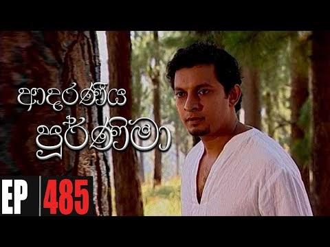 Adaraniya Purnima | Episode 485 15th June 2021