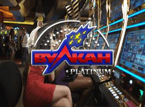 Вулкан платинум игровые автоматы онлайн на реальные