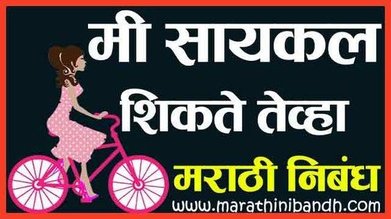 मी सायकल शिकते तेव्हा निबंध | Mi Cycle Sikhate Tevha
