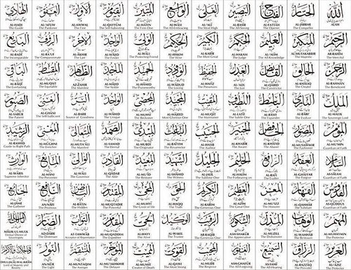 99 Names of Allah! - a photo on Flickriver
