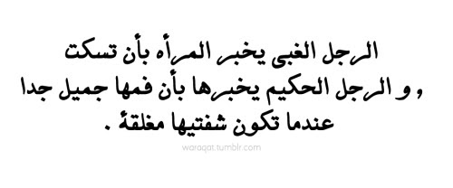 Arabic Love Quotes Quotes About Love
