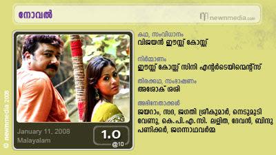 Novel - Directed by East Coast Vijayan, Starring Jayaram, Sada, Jagathi Sreekumar etc.