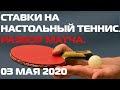 Как делать ставки на настольный теннис Назарово