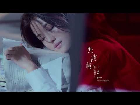 林俊傑 JJ Lin - 無濾鏡 Wu Lü Jing (No Filter) ft. 藤原浩 Hiroshi Fujiwara