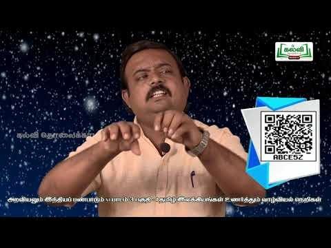 11th  Science and Indian culture தமிழ் இலக்கியங்கள் உணர்த்தும் வாழ்வியல் நெறிகள் அலகு 3 பகுதி 1 Kalvi TV