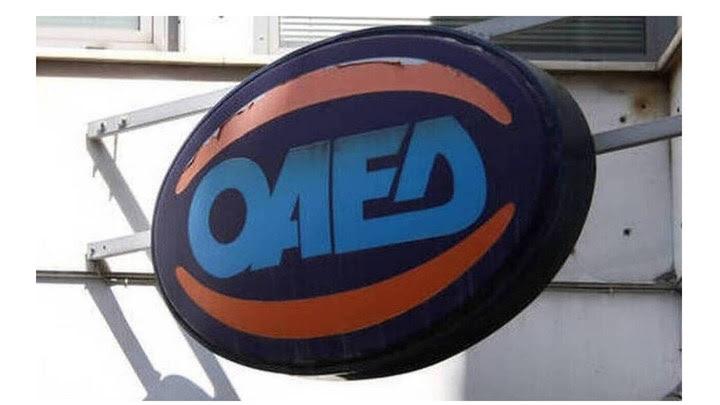 ΟΑΕΔ: Πρόγραμμα για ανέργους έως 29 ετών με 550 ευρώ τον μήνα - Παράταση για τις αιτήσεις