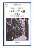 パサージュ論 (第5巻) (岩波現代文庫―学術)