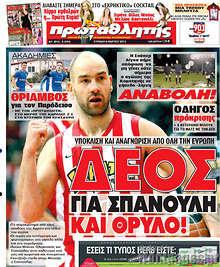Εφημερίδα Πρωταθλητής -