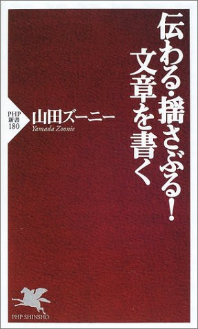 山田ズーニー『伝わる・揺さぶる!文章を書く』