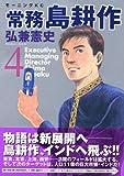 常務 島耕作(4) (モーニングKC)