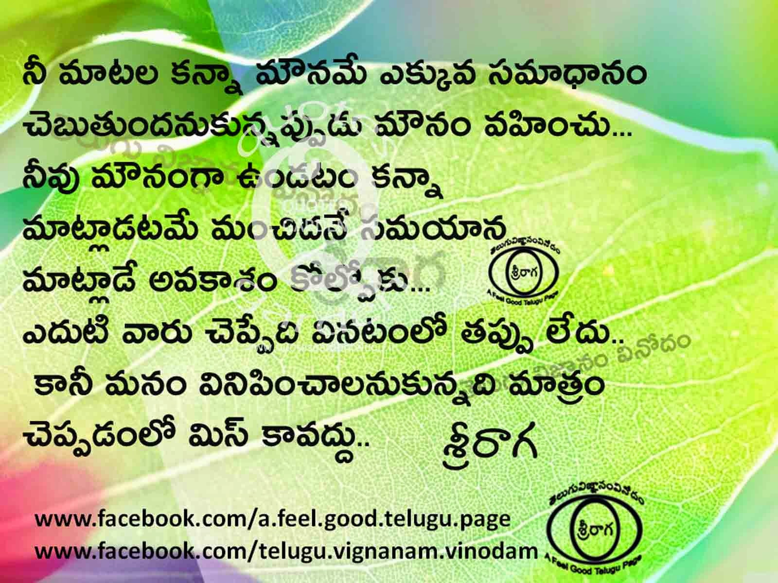 Life Quotes Images For Facebook In Telugu Imaganationfaceorg
