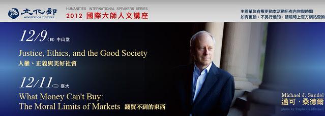2012國際大師人文講座