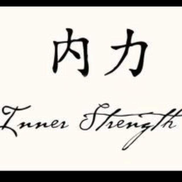 88 Kanji Symbol For Inner Strength Kanji Strength Symbol For Inner