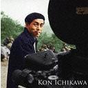 Nikkatsu Eiga Ongakushu - Kantoku Series - Kon Ichikawa / Original Soundtrack (Kon Ichikawa)