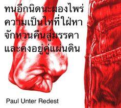 . ทำอีกหน่อย บทกวีการเมืองแห่งตอแหลแลนด์ . ทำอีกหน่อยนะไพร่ผอง หักฉัตรทองทุบแท่นหิน รื้อฐานรากซากหมดสิ้น ศักดินา..สู่สามัญ . samunchon khonsamun สามัญชน 8 ตุลาคม 2558 . บทกวีการเมืองแห่งตอแหลแลนด์ .