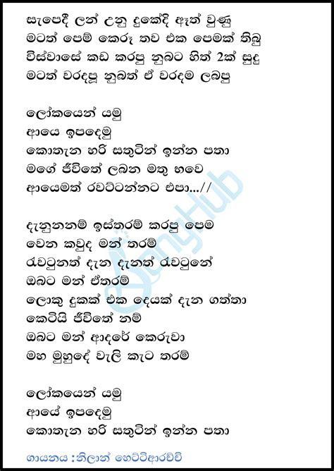 sapedi lanwu lokayen yamu sindu kamare song sinhala lyrics