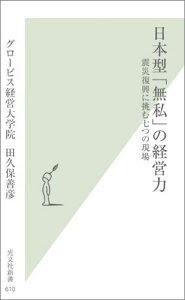 日本型「無私」の経営力