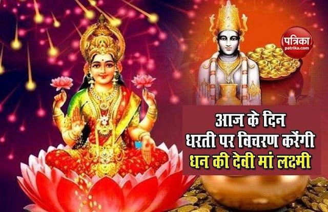 पौराणिक मान्यताओं के अनुसार, आज के दिन धरती पर विचरण करेंगी धन की देवी मां लक्ष्मी, भूलकर भी ना करें ये गलतियां