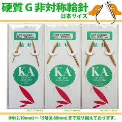 日本サイズで登場!硬質 非対称輪針 G 23cm 0号 - 15号