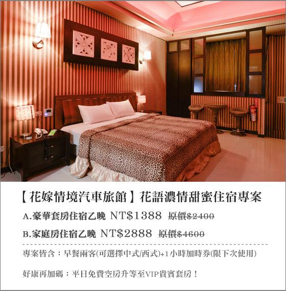 台南/花嫁/情境/汽車旅館/住宿/台南東區