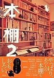 本棚〈2〉