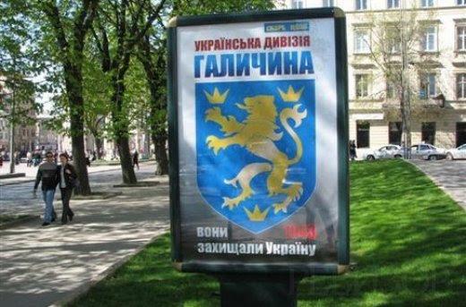 СС Галичина Львов 2009