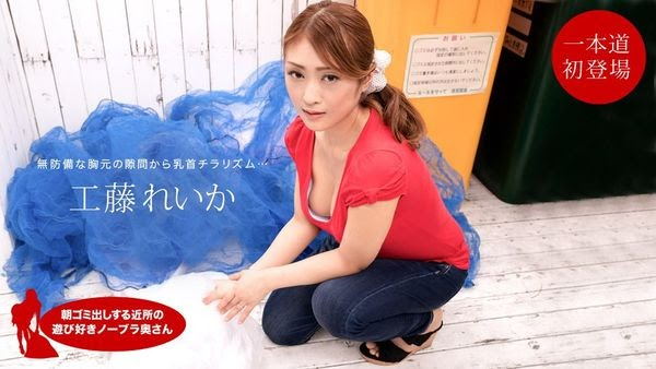 1Pondo 112120_001 Braless Neighbor In The Morning Reika Kudo